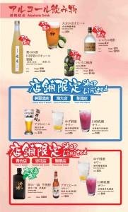 BM_Main_201805_R_P16_酒精飲品
