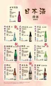 BM_Main_201805_R_P17_日本酒