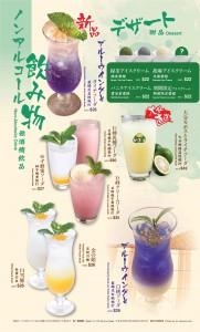 BM_Main_201906_R_P16-17_飲品-01