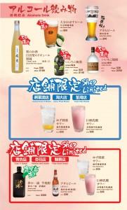 BM_Main_201906_R_P18_酒精飲品-01
