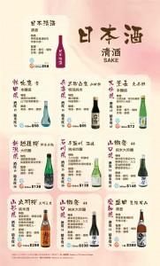 BM_Main_201906_R_P19_日本酒-01