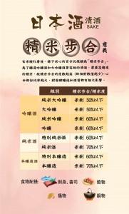 BM_Main_20210423_P16-17_清酒-01