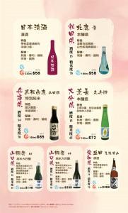 BM_Main_20210423_P16-17_清酒-02
