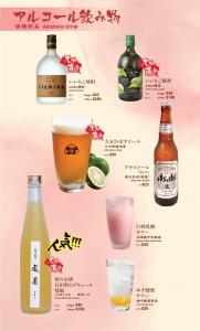 BM_Main_20210423_P18_酒精飲品-01