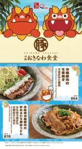 BM_Side_Okinawa_OP_small-01