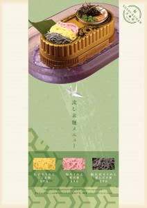 SGD2_流水麵_201807-03