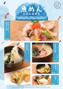 SGD2_魚麵_201805_Small-01