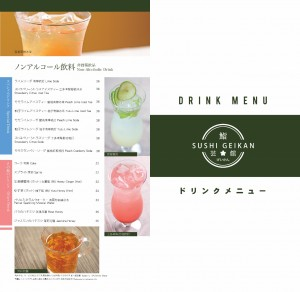 SGK_Drink Menu_201612-01 (1280x1246)