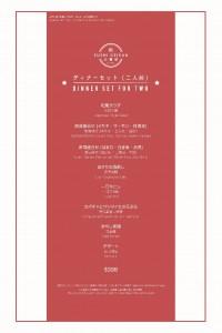 SGK_Lunch&SetFor2_Foamboard_201611-02 (853x1280)