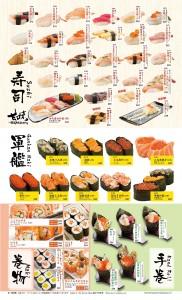 Sushi Menu_(YHP-YCB-YCO-MCP-YOHO)_215x360mm_201911_Page1-01