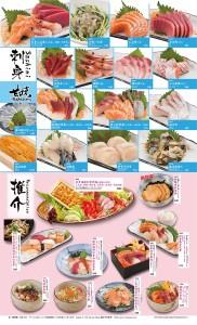 Sushi Menu_(YHP-YCB-YCO-MCP-YOHO)_215x360mm_201911_Page2-01