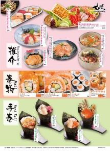 Sushi Menu_YIRM_209x295mm_201911-02