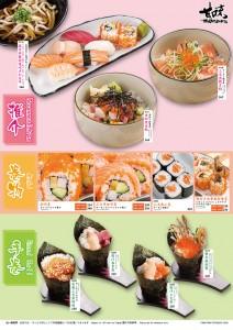 Sushi-Menu_final_(YIRM-YPM-YTP)_209x295mm_201607_page2