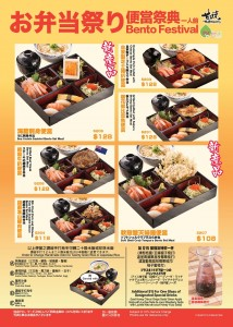 YCB_MCP_YHP_Set for 2+Bento_201808-01 - 複製