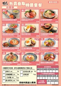 YM_Special Dinner Take Away_20210420_0