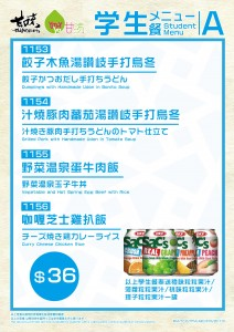 YM_Student Menu_201711v1_學生餐A