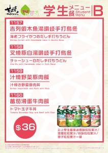 YM_Student Menu_201711v1_學生餐B