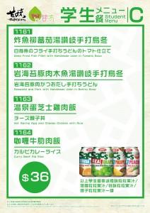 YM_Student Menu_201711v1_學生餐C
