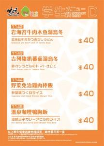 YM_Student Menu_201908_學生餐D