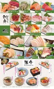 YM_Sushi Menu_215x360mm_202108_Page2-01