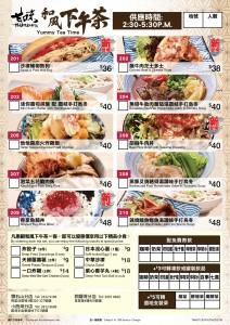 YM_Tea+Lunch_202108_01