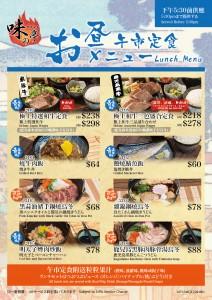 180104_AJTY_Lunch Menu (正價)-01