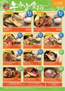 201902_AJTY_Lunch Menu_2-01_s