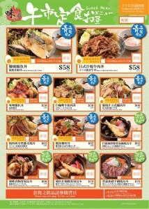 201908_AJTY_Lunch Menu_2-01
