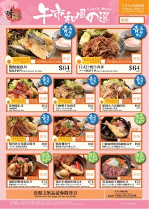 201908_AJTY_Lunch Menu_Holiday-01