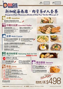 160922_自選4人行 Set Menu for 4_Order Form