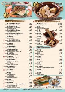 181123_SETM_Main_Menu_P.2_小食、肉骨茶
