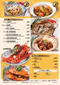 181123_SETM_Main_Menu_P.3_海鮮、肉頪