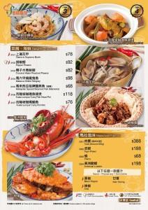 190117_SELP_Main_Menu_P.3_海鮮、肉頪