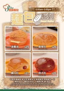 190425_SETM_麵包系列-A4_01