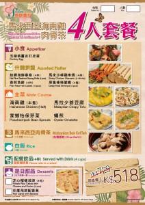 200123_SETM_4人套餐(Order_Form)-R1_01