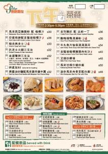 200124_SETM_下午茶餐(Order_Form)_01