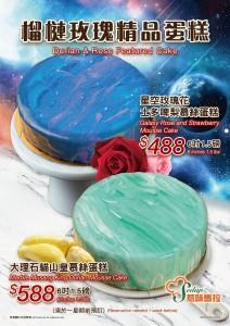 200521_SETM_慕絲蛋糕-01