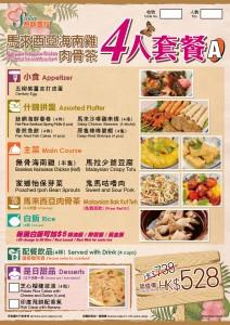 200609_SETM_4人套餐_A_01