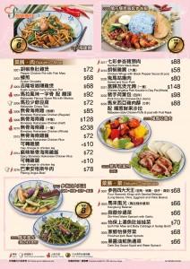 200618_SETM_Main_Menu-R1_P.4_飛餅、蔬菜