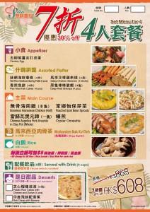 200622_SETM_齊消費_振經濟4人套餐_01