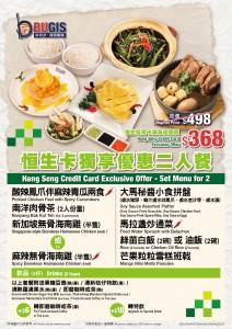200804_BG_恒生卡優惠2人餐-R2-01