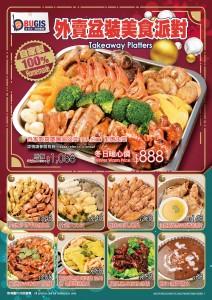 201110_BG_外賣盆菜-R1-01