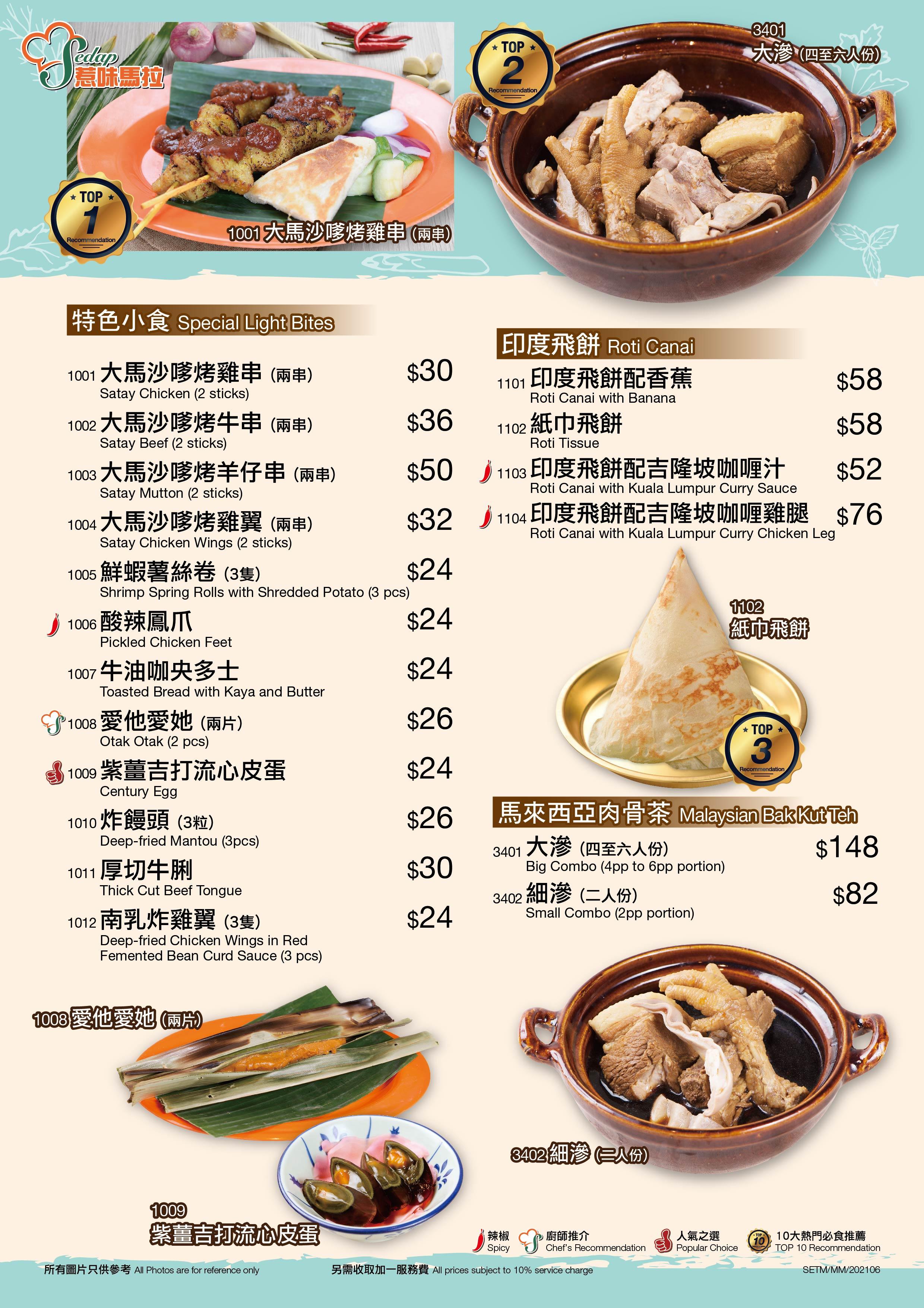 20210603_SETM_Main_Menu_1_P.2_小食、肉骨茶