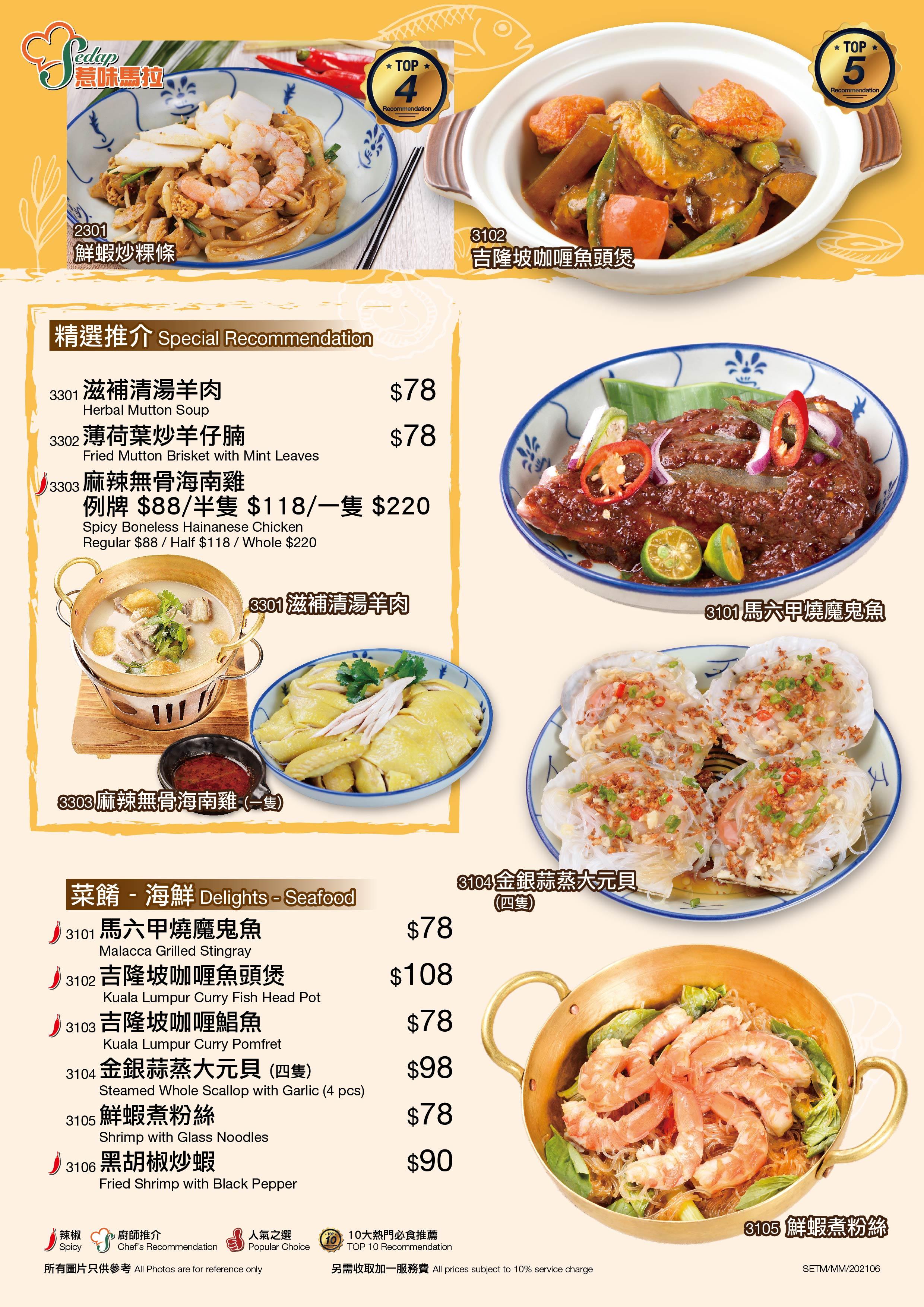 20210603_SETM_Main_Menu_1_P.3_海鮮、肉頪