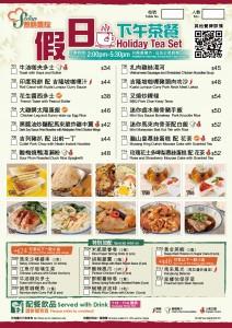 210104_SETM_假日下午茶(Order_Form)_01