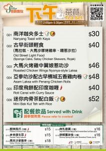 2103_SETM_下午茶餐-R1_01