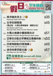 2103_SETM_假日下午茶-R1_01